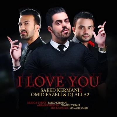 دانلود آهنگ من عاشقتم از سعید کرمانی